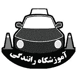 آموزشگاه رانندگی 7 تیر