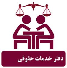 دفاتر خدمات حقوقی