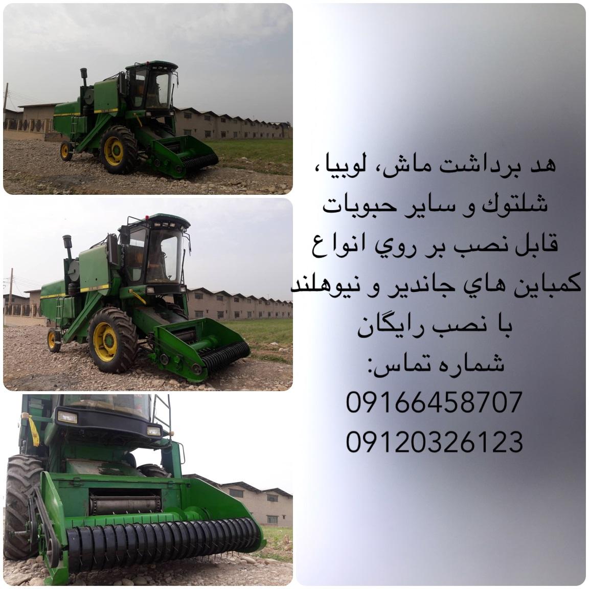ساخت و تولید قطعات کشاورزی